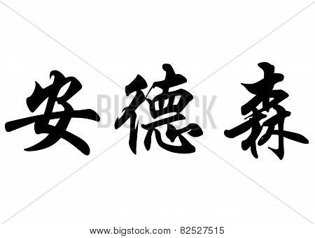 English Name Anderrson Or Anderson In Chinese Calligraphy Characters