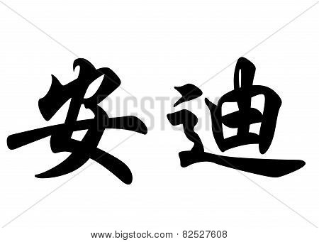 English Name Andy In Chinese Calligraphy Characters