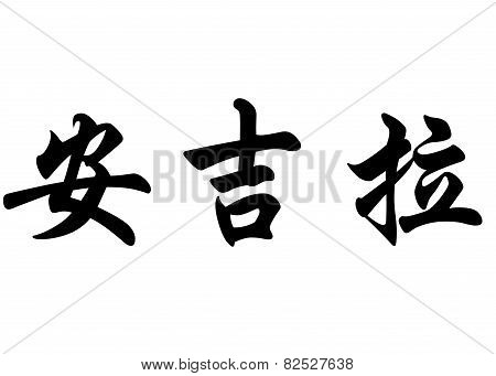 English Name Angela In Chinese Calligraphy Characters