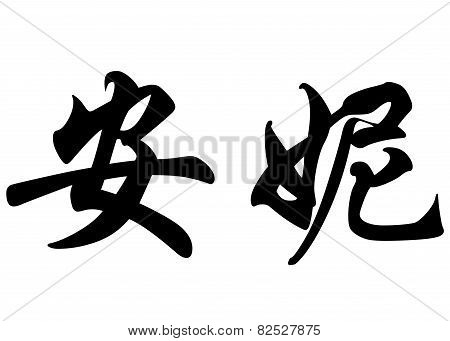English Name Annie In Chinese Calligraphy Characters