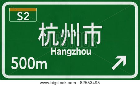 Hangzhou China Highway Road Sign