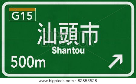 Shantou China Highway Road Sign