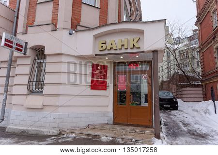Nizhny Novgorod Russia. - February 23.2016. The Association of Commercial Bank