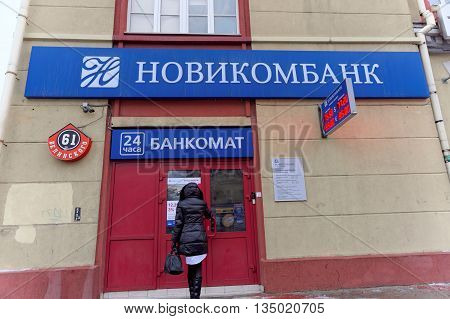 Nizhny Novgorod Russia. - February 23.2016. Bank NOVIKOMBANK office on the street Belinskogo 61. Nizhny Novgorod.