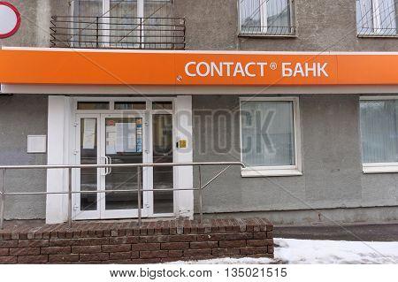 Nizhny Novgorod Russia. - February 23.2016. Bank Contact closed the office in Nizhny Novgorod
