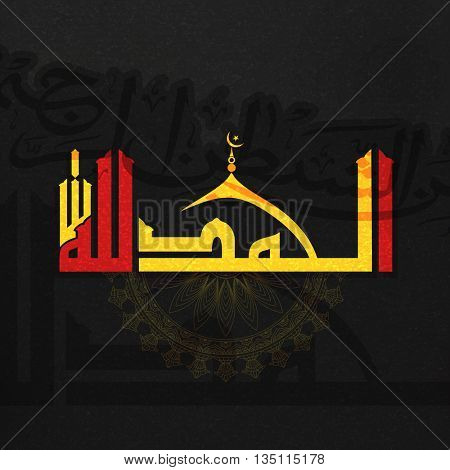 Arabic Islamic Calligraphy of Wish (Dua) Alhamdulillah (Praise to God) on stylish floral background, Beautiful Greeting Card for Muslim Community Festivals celebration.