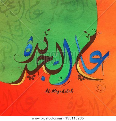 Arabic Islamic Calligraphy of Wish (Dua) Al Mujadilah on stylish background, Beautiful Greeting Card design for Muslim Community Festival celebration.