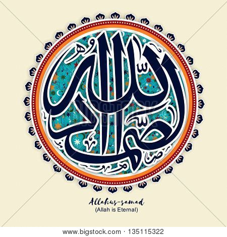 Arabic Islamic Calligraphy of Wish (Dua) Allahus-Samad (Allah is Eternal) in floral decorated frame, Can be used as sticker, tag or label.