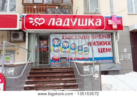 Nizhny Novgorod Russia. - March 05.2016. Pharmacy Ladushka in the Nizhny Novgorod. Russia