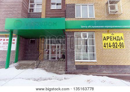 Nizhny Novgorod Russia. - March 05.2016. Closed enterprise customer service center MegaFon