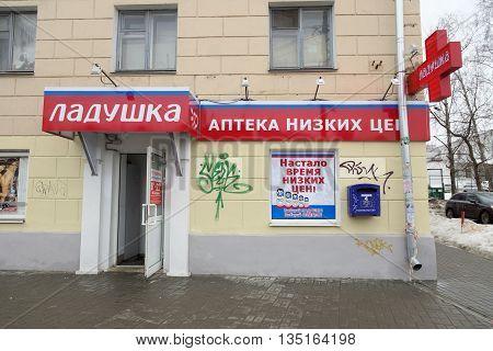 Nizhny Novgorod Russia. - March 06.2016. Pharmacy Ladushka in the Nizhny Novgorod. Russia