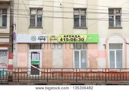 Nizhny Novgorod Russia. - March 06.2016. PROBUSINESSBANK closed office in Nizhny Novgoro