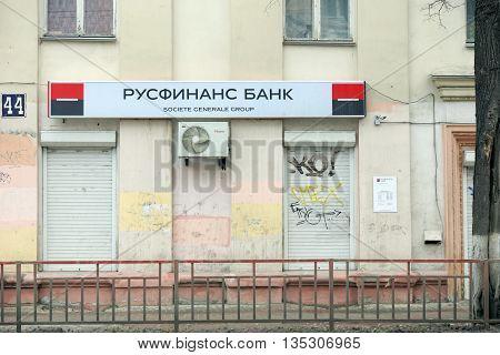 Nizhny Novgorod Russia. - March 06.2016. BANK RUSFINANCE office in Nizhny Novgorod