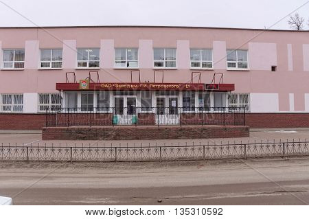 Nizhny Novgorod Russia. - March 15.2016. Defence Plant named after Grigory Petrovsky located on the street Turgenev.