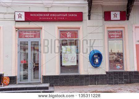 Nizhny Novgorod Russia. - March 15.2016. Moscow Jewelry Factory Store on the street Bolshaya Pokrovskaya 10