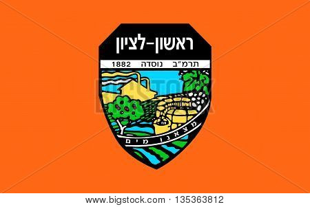 Flag of Rishon LeZion is the fourth-largest city in Israel.