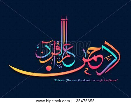 Glossy Colourful Arabic Islamic Calligraphy of Wish (Dua) Ar Rahman Alamal Quran (Rahman (The most Gracious), He taught the Quran) on seamless floral background.