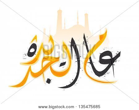 Creative Arabic Islamic Calligraphy of Wish (Dua) Al Mujadilah on Mosque silhouetted background for Muslim Community Festivals celebration.