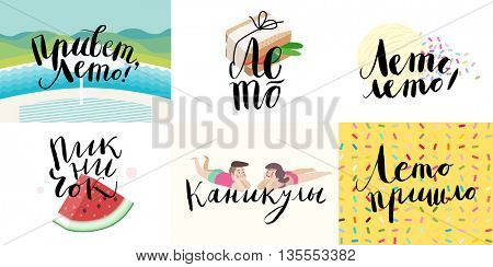 Set of russian lettering on summer and vacation - six vector cartoon illustrated script writings in russian - Hello Summer, Summer, Small Picnic, Vacation, Summer Came, and corresponding images