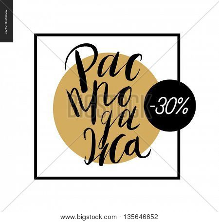 Sale - russian writing on a golden circle background