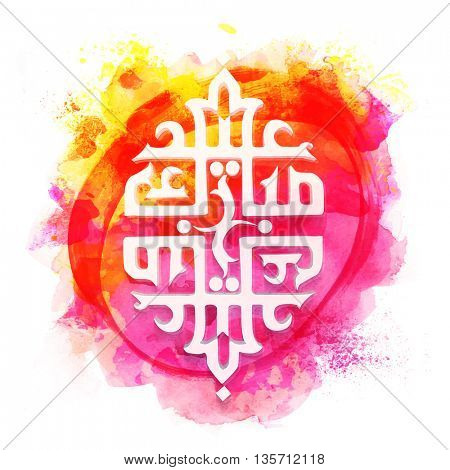 Creative Arabic Islamic Calligraphy of text Eid Mubarak on colourful abstract background for Muslim Community Holy Festival celebration.