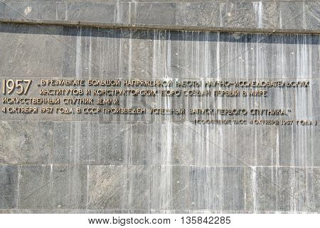 Moscow, Russia - August 10, 2015: The Inscription With The Tass Report On The Withdrawal Of Artifici