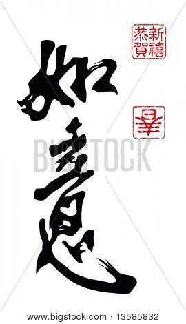 Chinese New Year Kalligraphie - Träume wahr