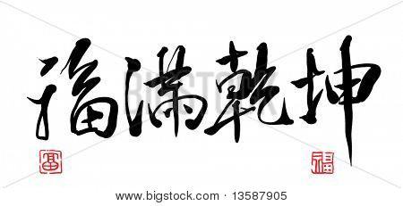 Chinese Calligraphy - Full of Happiness