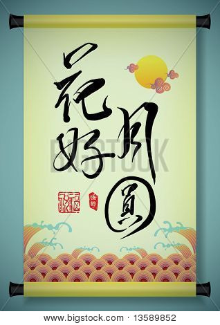 Chinese Greeting Calligraphy for Mid Autumn Festival - The Reunion
