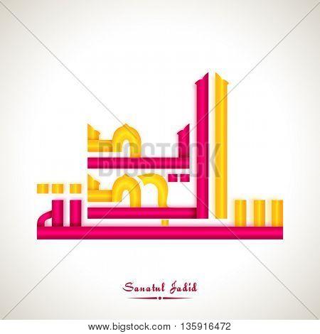 Glossy 3D Arabic Islamic Calligraphy of Wish (Dua) Sanatul Jadid on shiny background, Can be used as greeting card or invitation card design.