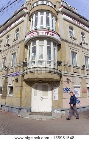 Nizhny Novgorod Russia. - March 25.2016. The insurance company Rosgosstrakh street Zvezdinka