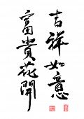 stock photo of glorious  - Chinese Calligraphy  - JPG