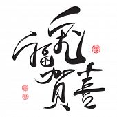 image of chinese calligraphy  - Vector Chinese Calligraphy for the Year of Rabbit - JPG