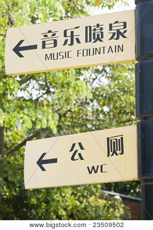 Wc And Music Fountain Signs