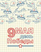 9 May. Greeting Card. Hand Drawing In Notebook Paper. Military Holiday In Russia. Russian Text: 9 Ma poster