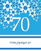 Israel Independence Day, 70 Years Anniversary Israel Independence Day, Jewish Holiday, Greeting Card poster