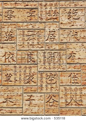 Japanese Hieroglyphs