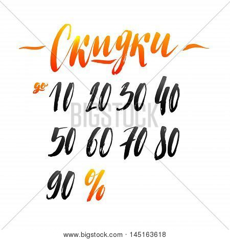 Sale in Russian Hand lettering Design Template. Typography Vector Background. Handmade Calligraphy. Easy paste to any background.
