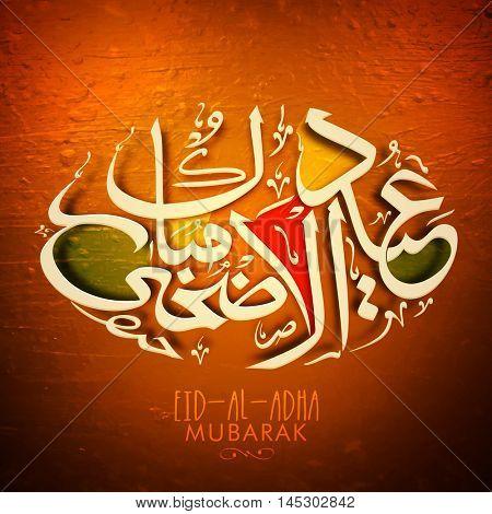 Arabic Calligraphy Text Eid-Al-Adha Mubarak for Muslim Community, Festival of Sacrifice Celebration.