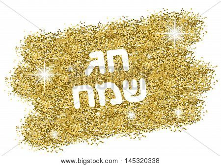 Happy holiday greeting card. Hebrew text Happy holiday on golden background. Vector illustration