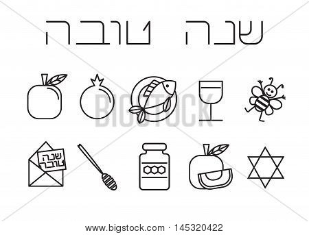 Rosh Hashanah Jewish New Year design elements. Linear icons set. Hebrew text Happy New Year . Rosh Hashanah symbols. Vector illustration
