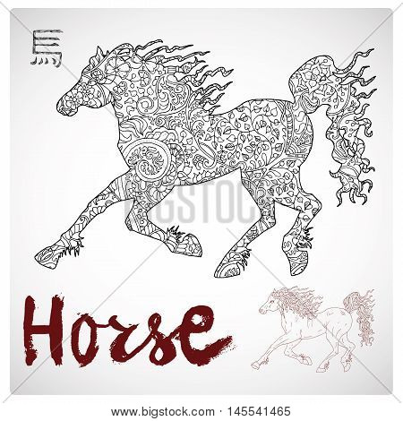Hand drawn illustration of horse with zen floral pattern and lettering. Zodiac animal sign, horoscope and astrological vector symbol. Graphic drawing for coloring book. Chinese hieroglyph means Horse
