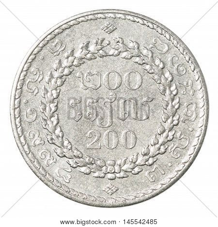 Cambodian Two Hundred Riel Coin