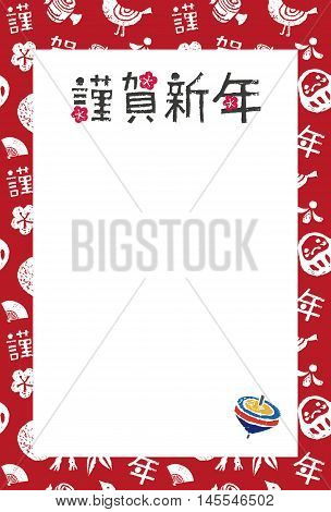 New Year Card with Japanese greeting message and a spinning top