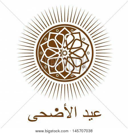 Islamic logo design and lettering in Arabic - 'Eid al-Adha'. Eid al-Adha - Festival of the Sacrifice also called the 'Sacrifice Feast' or 'Bakr-Eid'. Illustration isolated on white background