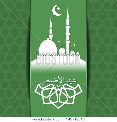 Islamic green background with an inscription in Arabic - Eid al-Adha. Feast of the Sacrifice Muslims