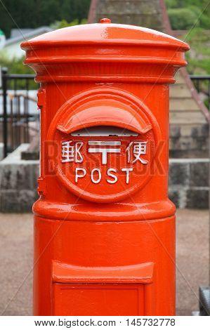 Japan Post Mailbox