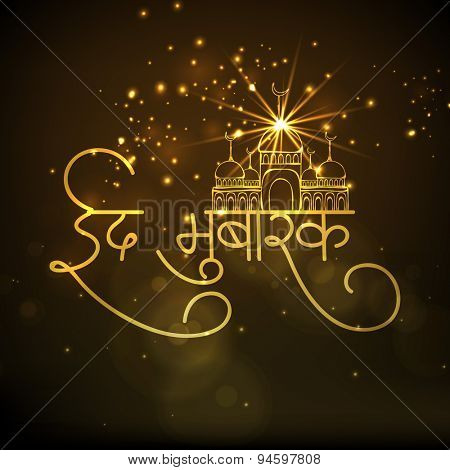 Beautiful greeting card design with hindi wishing text Eid Mubarak (Happy Eid) on shiny brown background for Muslim community, festival celebration.