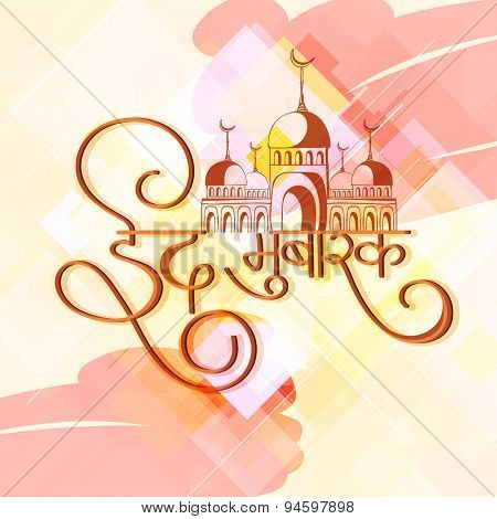 Elegant greeting card design with Hindi wishing text Eid Mubarak (Happy Eid) on abstract background for Islamic holy festival, celebration.