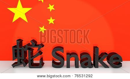 Chinese Zodiac Sign Snake With Translation